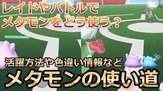 捕まえ ポケモン go 方 メタモン 【ポケモンGO】メタモンを捕まえるコツ