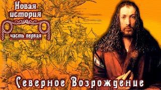 Северное Возрождение (рус.) Новая история.