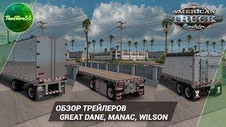 [ATS] ОБЗОР ОФИГЕННЫХ ТРЕЙЛЕРОВ GREAT DANE, MANAC, WILSON!