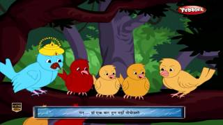 Panchatantra Stories | Panchatantra Ki Kahaniya | HD Hindi Stories for Kids | 04 Sparrows