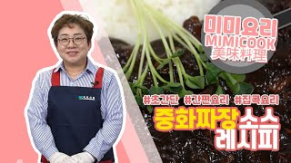 미미요리 ep12 - 초간단 중화짜장소스 레시피