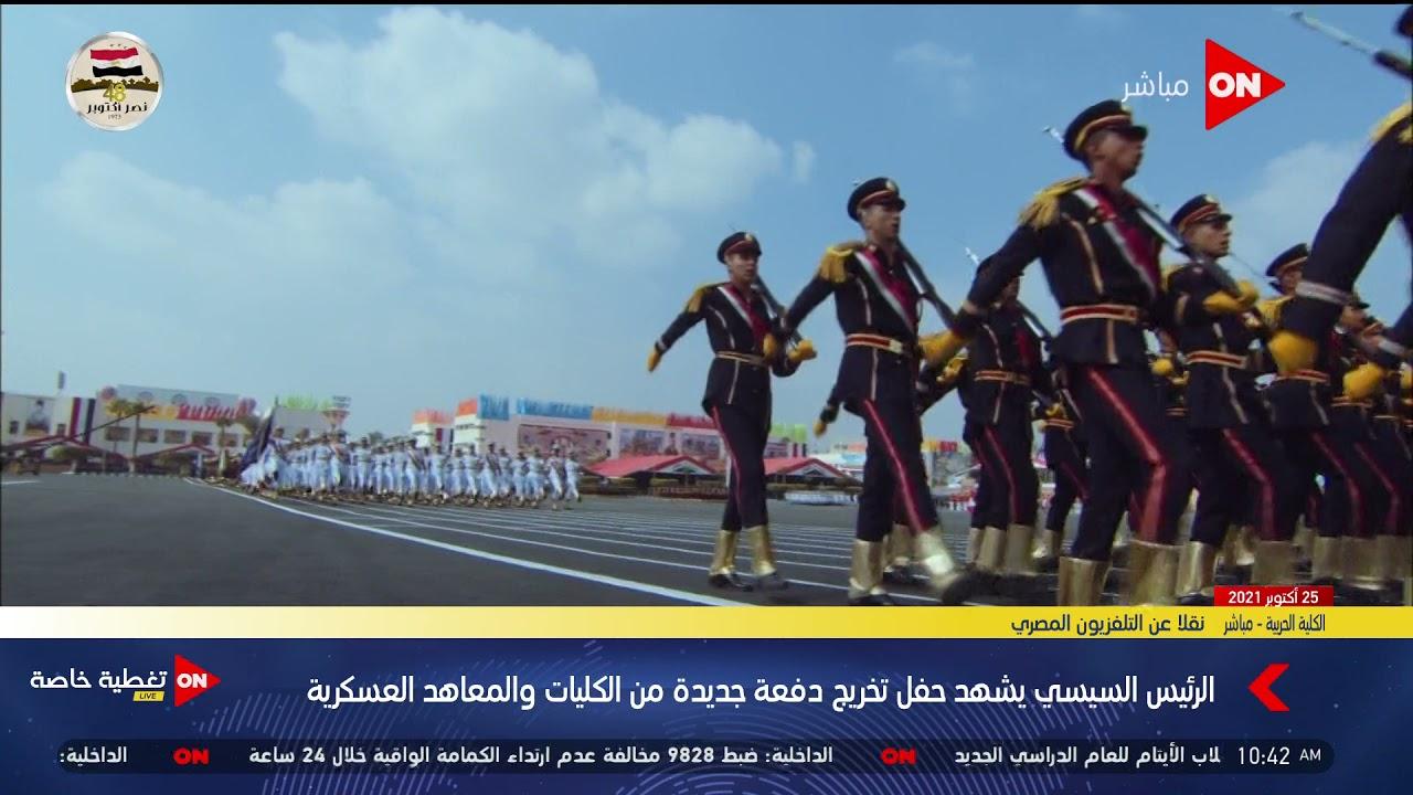 الرئيس السيسي يشهد العرض العسكري على موسيقى طبول الحرب بالكلية الحربية  - نشر قبل 4 ساعة