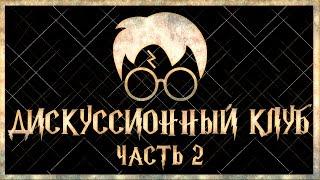 Гарри Поттер и дискуссионный клуб. Почему магглы не учатся в Хогвартсе? Выпуск 2