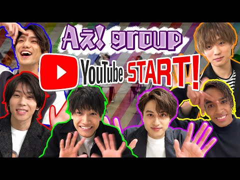 Aぇ! group【YouTubeに本格参戦】斬新なる企画会議!