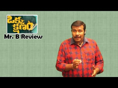 Okka Kshanam Movie Review | Allu Sirish |...