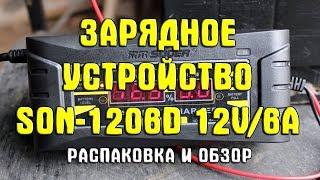 Автомобильное зарядное устройство Suoer SON-1206D 6A/12В. Распаковка и обзор