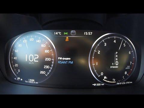 Volvo XC90 - уже быстрее. Разгон 0 - 100