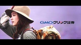 新垣結衣GMO Click證券「Life is Love」「Life is a Wonder」篇【日本廣...