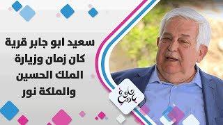 سعيد ابو جابر - قرية كان زمان وزيارة الملك الحسين والملكة نور