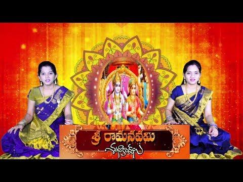 Sri Ramanavami Special Song
