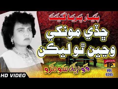 Chadi Munkhe Wayen Tho - Fozia Soomro - Sindhi Hits Old Song - Best Sindhi Song - TP Sindhi