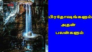 20 பிரதோஷங்களும் அதன்  பலன்களும் | 20 Types of Pradosham | Pradosham | Britain Tamil Bhakthi