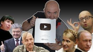 Пришла Серебряная Кнопка от YouTube. Такого еще не было!