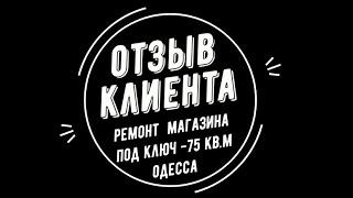 Отзыв клиента о работе с компанией  IVSTROY - строительство и ремонт.Ремонт магазина под ключ Одесса