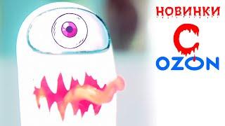 Все НОВИНКИ по Among Us с Озон