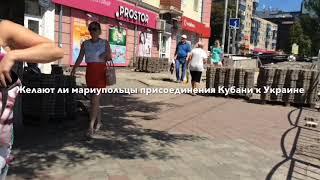 Кубань -это Украина? Опрос 0629