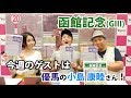 【競馬予想】「函館記念 (G3)」ゲスト・「優馬」小島康睦TM MC:ユーマ、さくまみお(…
