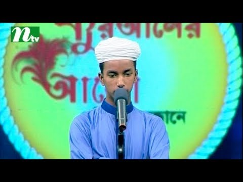 PHP Quran er Alo 2017 | Episode 18 | NTV Islamic Competition Programme