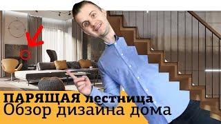 Дизайн интерьера дома | Парящая лестница | Умный дом
