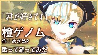 【歌って踊ってMMD配布】橙ゲノム/届木ウカ【聴く老人ホーム】