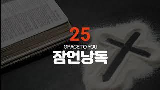 잠언 25장 낭독-명품 보이스 김성윤 아나운서(그레이스 투 유)