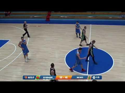 НБА 29.02.2020 1/8 II группа БК КОЛЬЦОВО - BAD BOYS