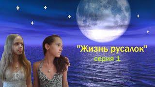 "Сериал ""Жизнь русалок"" 1 серия /Vika and Nastya"