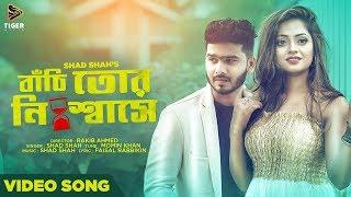 Bachi Tor Nishwashe Shad Shah Mp3 Song Download
