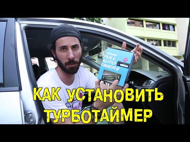 S05E12 Как установить турботаймер [BMIRussian]