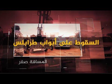 ???? بوثائق سرية.. المسافة صفر يكشف كيف سقط حفتر على أبواب طرابلس  - نشر قبل 25 دقيقة