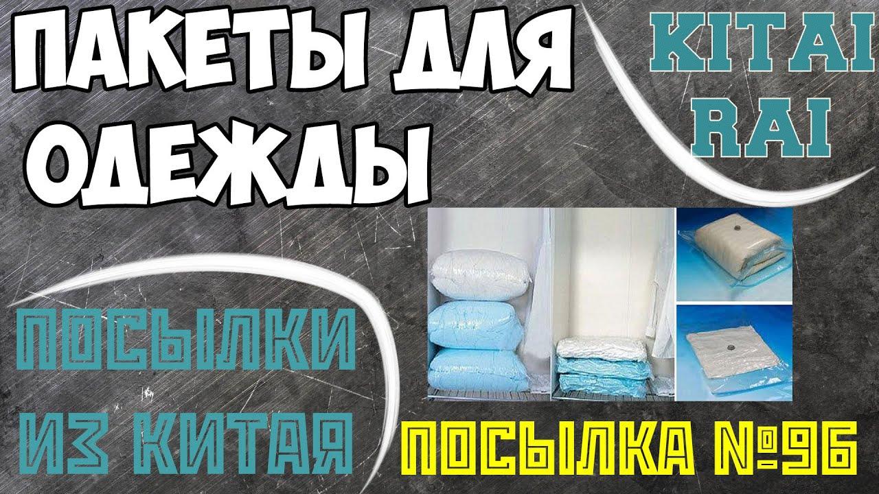 Набор вакуумных пакетов для хранения с насосом