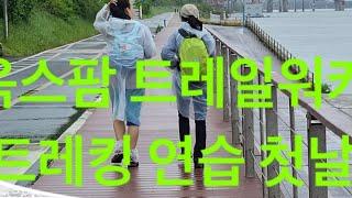 [50대 도전]옥스팜 트레일워커 ㅡ트레킹 연습 첫날