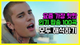 🔥요즘 가장 핫한 인기 팝송 모음 100곡 모두 해석해버리기 PLAYLIST