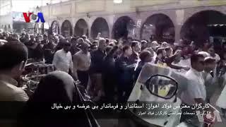 ادامه اعتراضات کارگران فولاد اهواز با شعار استاندار و فرماندار بیعرضه و بی غیرت