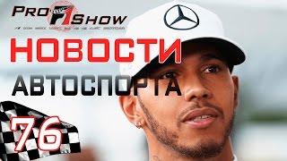 PRO Новости  76 | Формула 1 и мировой автоспорт за прошедшую неделю
