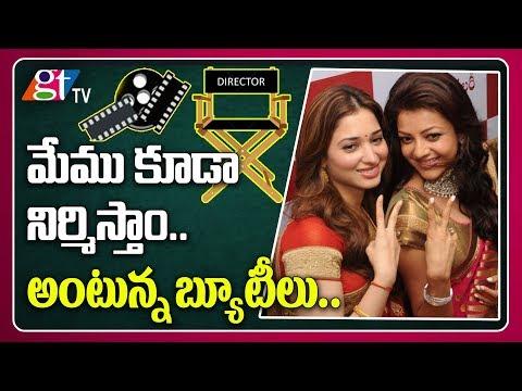 Kajal agarwal and Tamanna Soon to Produce a Movie   Great Telangana TV