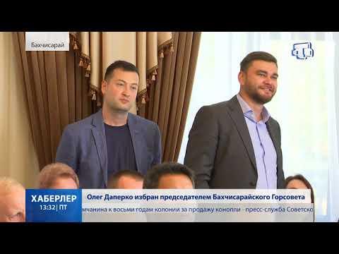 Олег Даперко избран председателем Бахчисарайского Горсовета