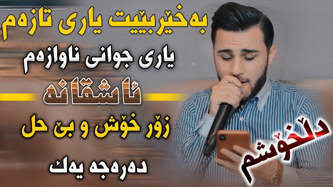 Ozhin Nawzad (Dl Xoshm Ba Elaqat) Danishtni Mirko Haji - Track 1 - ARO