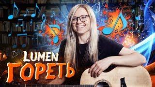 Как играть LUMEN - ГОРЕТЬ на гитаре БЕЗ БАРРЭ/разбор и аккорды, табы
