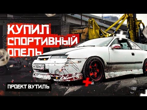 Спортивное купе за 100-000р. Новый проект #вутиль