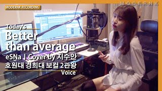 호원대 경희대 동시 합격생 보컬 지수안 l eSNa - Better Than Average (MODERNK Recording)
