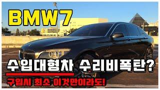 BMW7 중고차구입시 폭탄확인법 (feat:: 740L…