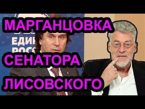 Марганцовка Лисовского. Артемий Троицкий