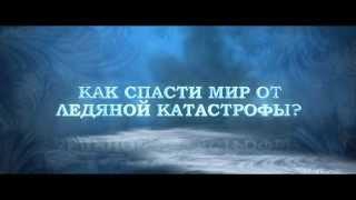 Снежная Королева 2: Перезаморозка, 2014, тизер #2