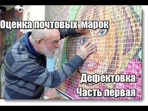 Оценка почтовых марок. Часть 1. Дефектовка.