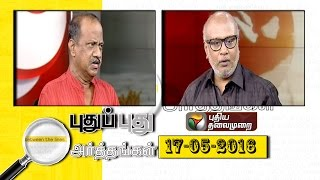Pudhu Pudhu Arthangal 17th May 2016 – Puthiya Thalamurai TV