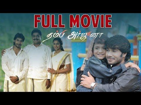 Thambi Arjuna Full Tamil Movie   Ramana, Ashima Bhalla