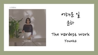 [eng sub] 윤하 (younha) - 어려운 일 (the hardest work) english lyrics album: stable mindset genre: ballad release date: 2019-07-02 language: korean please do not r...