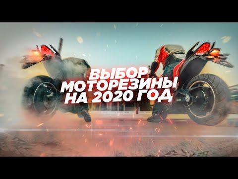 Моторезина 2020. Что выбрать для разных классов мотоциклов?