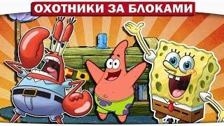 ЗЛОБНЫЙ МИСТЕР КРАБС ПРЯТАЛЬЩИК!! - ОХОТНИКИ ЗА БЛОКАМИ МАЙНКРАФТ #3